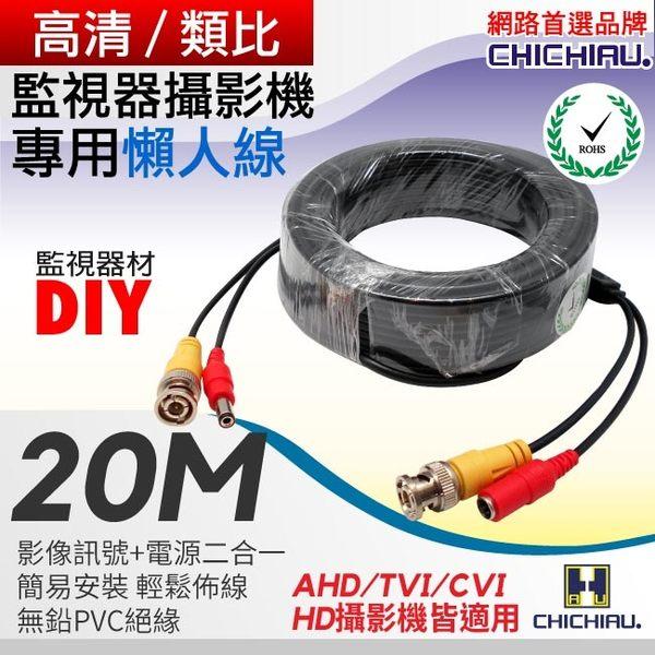 【CHICHIAU】監視器專用連接線20M(視頻+電源=兩線一組)