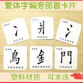 繁體字偏旁部首卡片 早教益智認知 幼兒園小學教學用具 塑料卡片   蜜拉貝爾