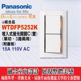 《Panasonic國際牌》星光系列WTDFP5252K二開附蓋板【WTDFP5252大面板螢光雙開關】