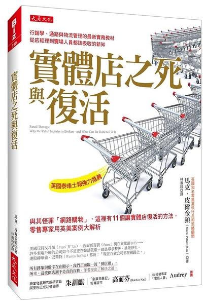 (二手書)實體店之死與復活:與其怪罪「網路購物」,這裡有11個讓實體店復活的方法..