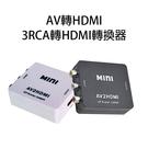 【妃凡】AV轉HDMI 3RCA轉HDMI轉換器 迷你AV轉HDMI 影像轉換器 高清1080p 轉換盒 256