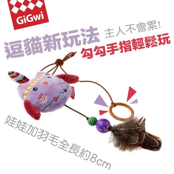 【毛麻吉寵物舖】GiGwi逗逗貓兒用-印地安貓草貓頭鷹逗貓環