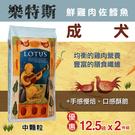 【毛麻吉寵物舖】LOTUS樂特斯 鮮雞肉佐鱈魚 成犬-中顆粒(12.5磅兩件優惠組) 狗飼料/WDJ推薦/狗糧