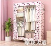 衣櫃簡易布衣櫃租房實木單雙人臥室簡約現代經濟型組裝掛衣櫥櫃子QM『摩登大道』