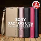 贈貼 隱形 磁扣 Sony Xperia XA2 / XA2 Ultra 皮套 附掛繩 插卡 手機殼 皮革 支架 側掀 保護套