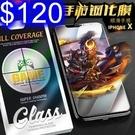 愛觸寶 蘋果 手遊鋼化膜 iPhone 11proMax 非滿版螢幕保護貼 高清鋼化膜