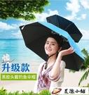 黑膠雨傘帽頭戴傘釣魚傘帽頭頂式遮陽防曬雨帽遮雨帽子采茶傘大號 星際小鋪