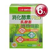 三多 消化酵素Plus膜衣錠 60粒裝 (6入)【媽媽藥妝】