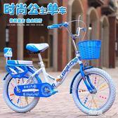 折疊兒童自行車20 22 寸男女孩單車7 8 9 10 14 歲小學生小孩女童車YYS 易