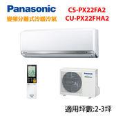 Panasonic國際牌 2-3坪 變頻 冷暖 分離式冷氣 CS-PX22FA2/CU-PX22FHA2