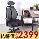 電腦椅 辦公椅 凱堡 雙背腰頭靠調整三孔辦公椅(灰)【A32106-01】
