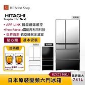 【贈基本安裝+BODUM 雙層玻璃杯】HITACHI日立 741L變頻六門冰箱 RZXC740KJ 日本原裝 智能遠端遙控