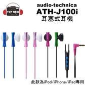 [福利品] audio-technica 鐵三角 ATH-J100i 耳塞式耳機 耳機 IOS專用 台南-上新
