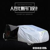 2021款長安CS55 CS75 CS85 CS35plus車衣車罩專用防曬防雨汽車套 ATF 奇妙商鋪