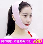 臉部按摩睡眠小v臉面罩線雕恢復瘦臉提升緊致工具繃帶儀塑形神器雙下巴