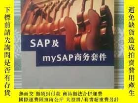 二手書博民逛書店罕見SAP及mySAP商務套件179763 胡險峯著 東方出版社