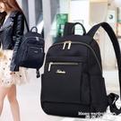 尼龍後背包 後背包女2021新款韓版時尚百搭尼龍牛津布帆布背包書包防盜旅行包 曼慕