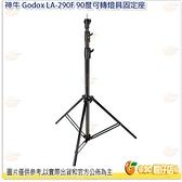 神牛 Godox LA-290F 90度可轉燈具固定座 雙鎖旋鈕兩節 耐重 燈架 棚燈架 三腳架 腳架 公司貨