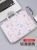筆記本手提電腦包女式小清新可愛蘋果ATF  英賽爾3C