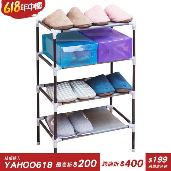 鞋架 鞋櫃 DIY組合鞋架 鞋櫃 簡約四層鞋架【A023】