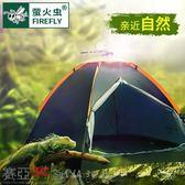 運動手搭帳篷野營