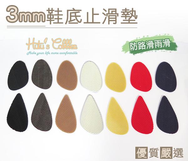 糊塗鞋匠 優質鞋材 G11 台灣製造 加厚3mm鞋底止滑墊 靜音耐磨 tesa背膠 專櫃品質