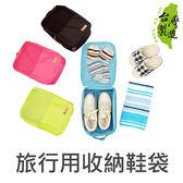 珠友 SN-20008  便攜式旅行收納鞋袋/防潑水鞋袋-Unicite