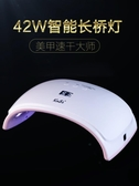 光療機 KaSi42W美甲光療燈led感應店家用新款烤甲油膠無痕烘干光療機速乾完美