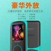 MP3藍芽插卡外放無損HiFi遊戲學生迷你MP3MP4播放機有屏隨身聽錄音筆 DF 全館免運 二度