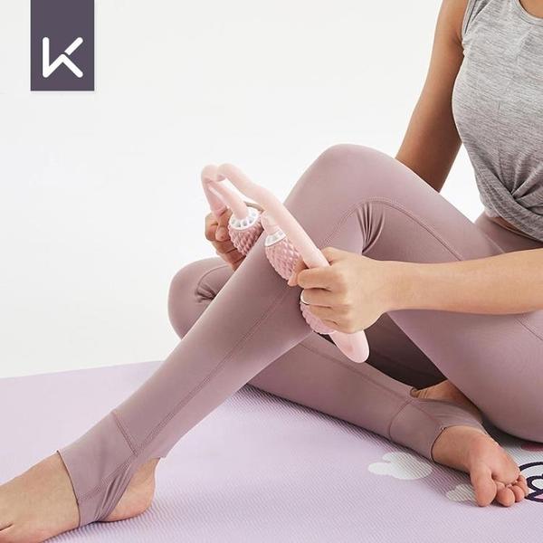Keep環形夾腿按摩器肌肉放松專業瘦小腿滾輪舒緩瑜伽器材泡沫軸 小時光生活館