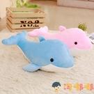 海豚毛絨玩具布娃娃公仔鯊玩偶兒童鯨魚仿真可愛抱枕【淘嘟嘟】
