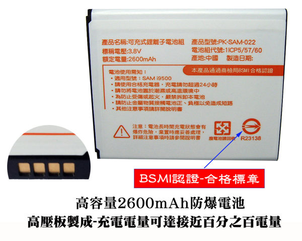 【駿霆-超高容量2600mAh防爆電池】SAMSUNG Mega 5.8 GT-i9152 / G7102 B600BE 安規認證合格