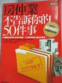 【書寶二手書T1/投資_LGK】房仲業不告訴你的50件事_李偉麟_附手冊