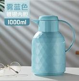 保溫水壺 富光保溫水壺家用熱水瓶辦公室便攜小暖瓶暖壺玻璃內膽熱水瓶【快速出貨八折優惠】