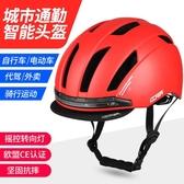 頭盔智能騎行頭盔男女城市通勤電動車電瓶車自行車安全頭帽單車裝備夜部落