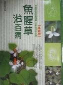 【書寶二手書T1/養生_HTK】魚腥草治百病(革新版)_張淑芬