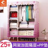 簡易衣柜簡約現代鋼管加粗加固布藝鋼架組裝單人收納柜xx12100【每日三C】TW