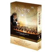 世紀交響樂(一)CD (2入裝)