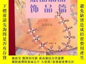 二手書博民逛書店罕見炫麗彩晶飾品篇(串珠世界)Y20736 何瑞華 廣州出版社