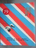 【書寶二手書T8/旅遊_FKK】巴黎症候群_林鴻麟