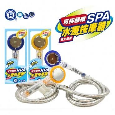 可拆式極細SPA水療按摩器