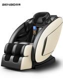 按摩椅家用4d全自動振動揉捏全身多功能按摩器豪華老人太空艙沙髮 亞斯藍