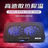 酷睿冰尊筆記本散熱器14寸15.6寸電腦風扇底座水冷靜音17寸游戲本板墊支架 美物
