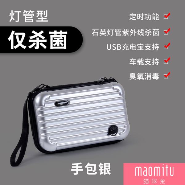 內衣手機消毒器家用小型臭氧除菌機便攜美妝口罩內褲紫外線消毒盒小宅妮
