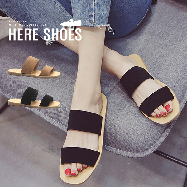 [Here Shoes]拖鞋-一字涼拖鞋 簡約絨面舒適百搭 必備款拖鞋 純色素面-AWT2
