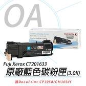 【高士資訊】FUJI XEROX 富士全錄 CT201633/34/35 原廠原裝 彩色 碳粉匣 單支入 CT201633 CT201634 CT201635