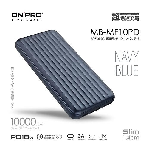 ONPRO MB-MF10PD PD18W 快充 QC3.0 行動電源 滄海藍
