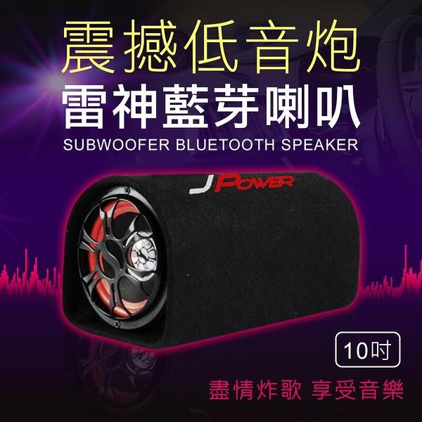 台灣公司貨 JPower 雷神6吋重低音 無線藍芽喇叭音箱 無線喇叭 藍芽喇叭 音箱 喇叭 藍牙喇叭