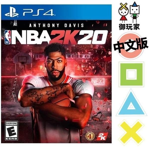 ★御玩家★現貨 PS4 NBA 2K20 中文版 一般版 [P420330]