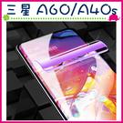 三星 GALAXY A60 A40s 水凝膜保護膜 藍光保護膜 全屏覆蓋 曲面手機膜 高清 滿版螢幕保護膜 (2片入)